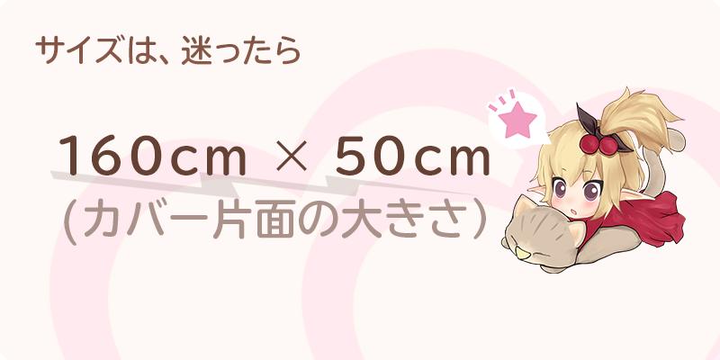 2次元抱き枕カバーの大きさは、タテ160cm ヨコ50cm を選べばOK!