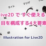 Live2Dで使える目の簡単な描き方と4つのポイント