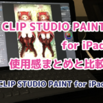 CLIP STUDIO PAINT for iPad 使用感まとめと比較