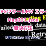 RPGツクールMV エラー「Loading Error Failed to load: data/Map001.json」の解決方法