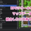 RPGツクールMV mapをマージする