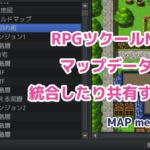 RPGツクールMVで、マップデータを共有したり統合したりする方法