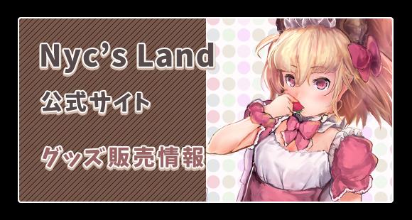 Nyc's Land 公式サイト